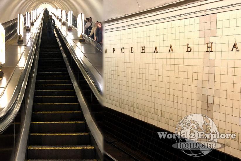 украйна-kiev-metro-arsenalna