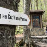Рилски-софия--разходка-2019