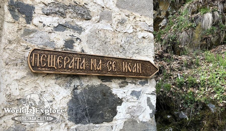 Рилски-гроб