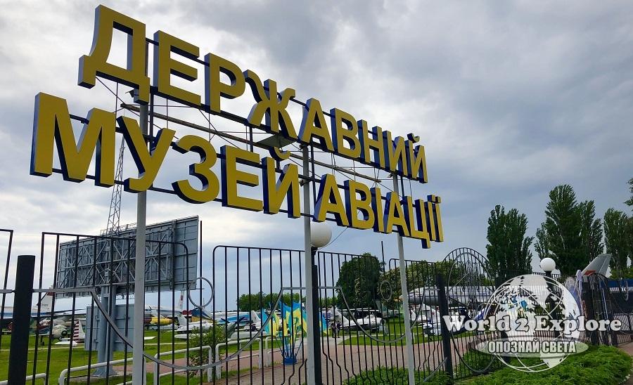 украйна-aviomuseum-kiev