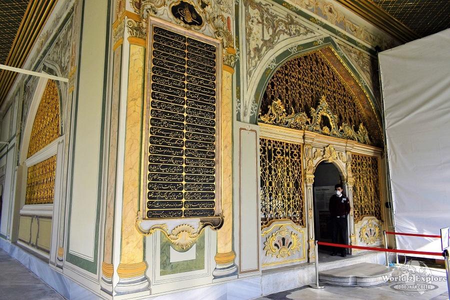 Диванът дворец истанбул топкапъ