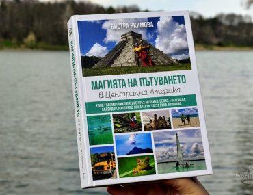магията на пътуването централна америка